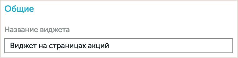 callback_widget_name.png